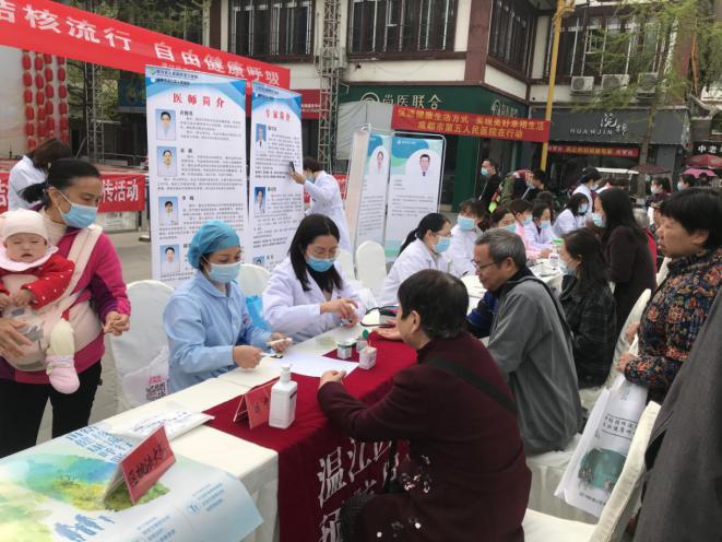 参加了由区疾控在温江区文庙广场开展