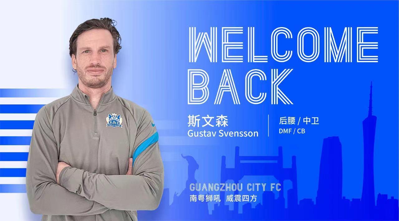 广州城足球俱乐部官宣瑞典外援斯文森回归加盟广州