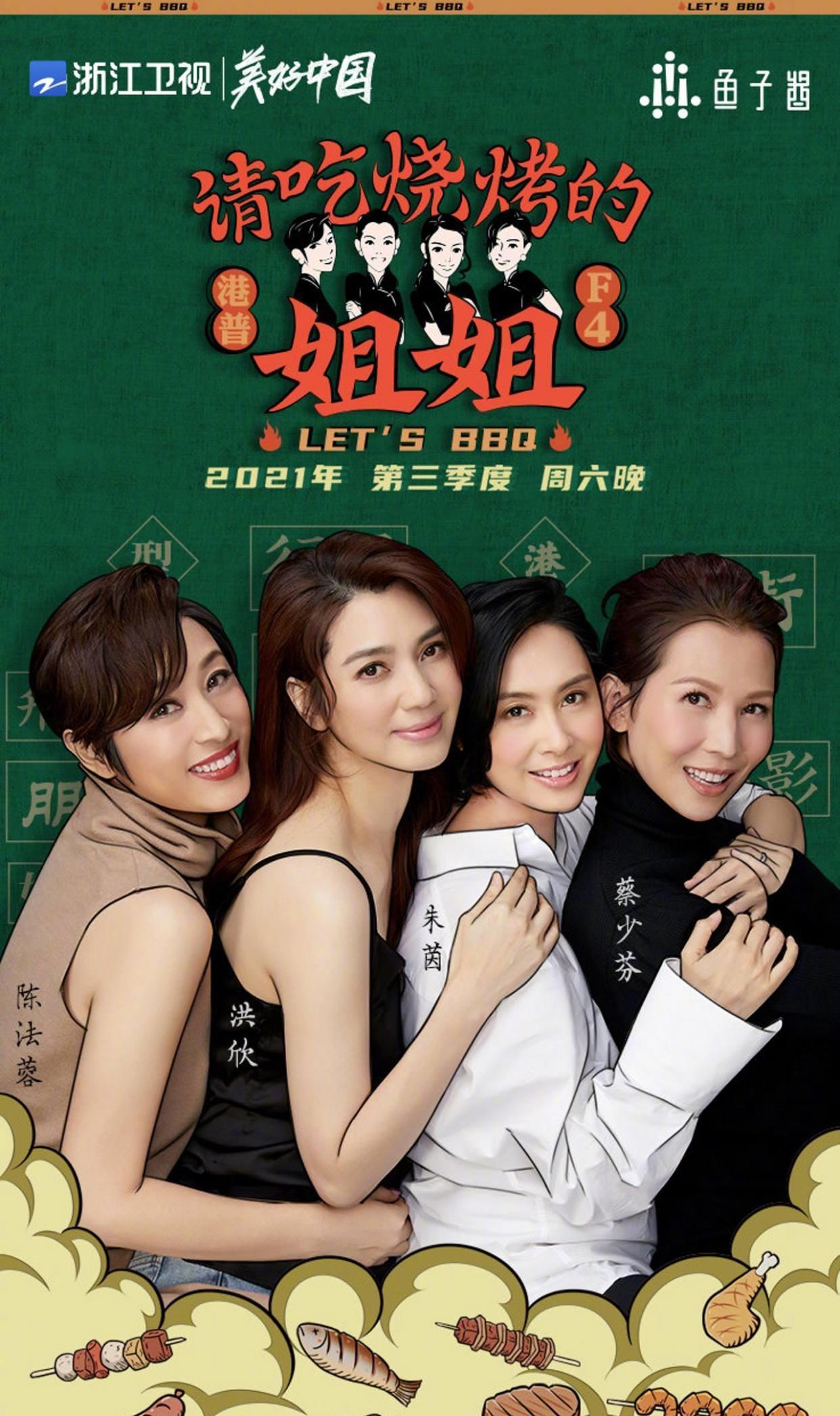 蔡少芬、朱茵、陈法蓉、洪欣合体拍摄综艺《请吃烧烤的姐姐》