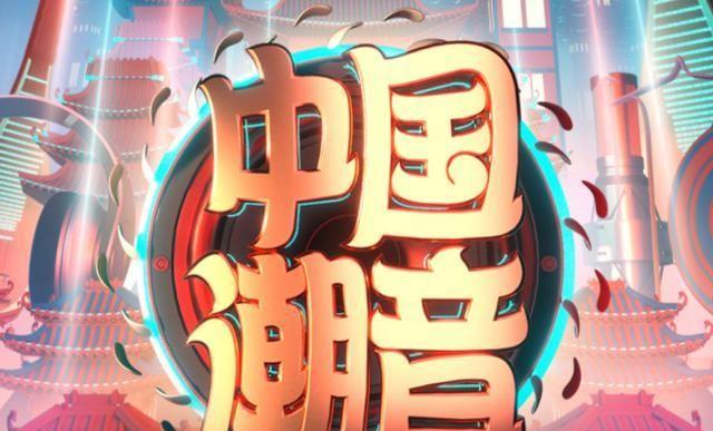 黄子韬确认加盟《中国潮音》,迪丽热巴又官宣新剧