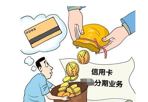 账单分期和分期付款有什么不同?信用卡可以分几次