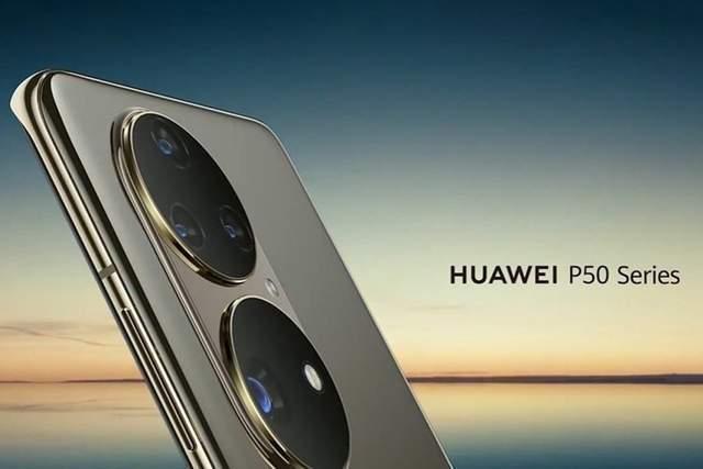 华为P50 Pro配置曝光:麒麟9000芯片、拍照再升级