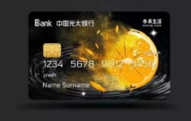 光大银行的凯撒旅游联名卡额度是多少?有哪些权益?