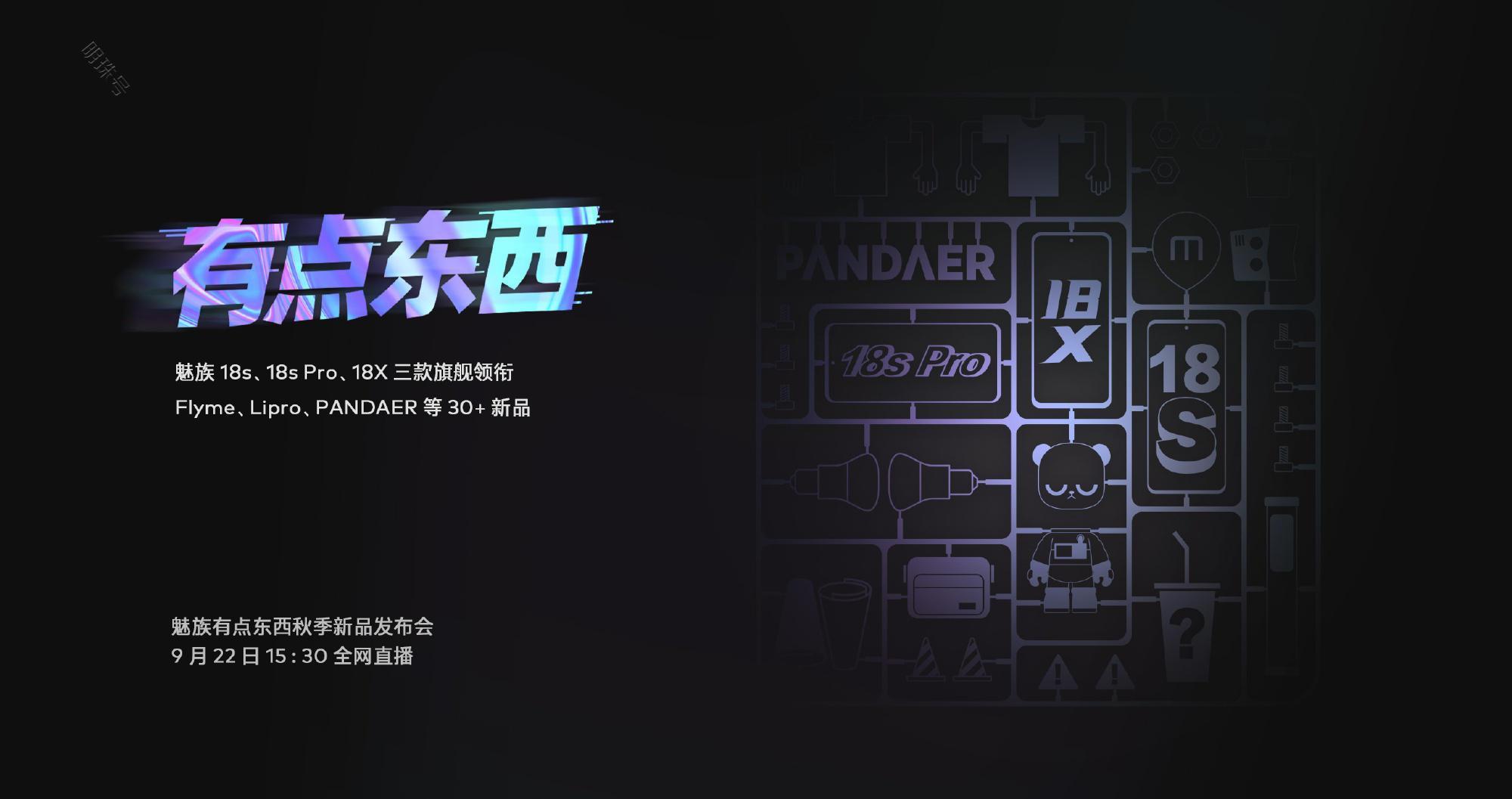 魅族18s渲染图正式发布,骁龙888plus加持