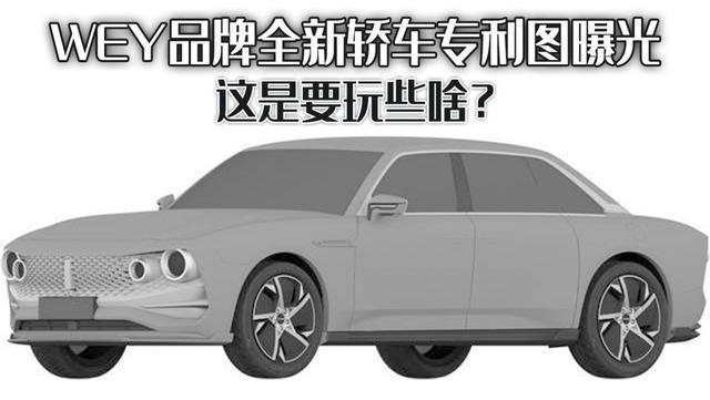 WEY品牌全新轿车专利图曝光,全新复古式设计,你能接受吗?