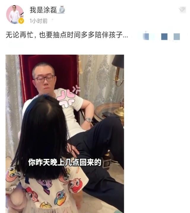 主持人涂磊晒与女儿视频,感叹无论再忙也要抽时间多陪孩子