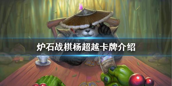 《炉石传说》杨超越是谁?杨超越卡牌介绍