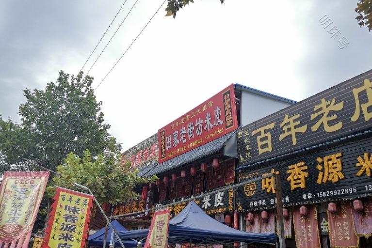 色腊汁肉夹馍,西安人的回忆