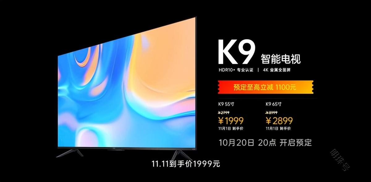 双11最值得入手的智能电视,55英寸版到手价2899元