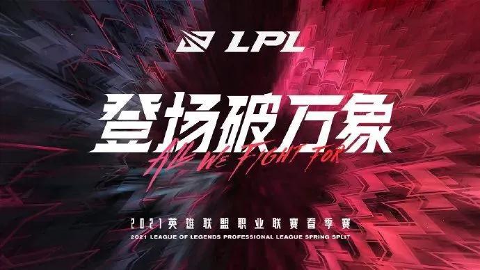 2021LPL春季赛官宣15家合作伙伴