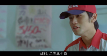 """周杰伦送王俊凯AE86冲上热搜 AE86是什么""""高级"""""""