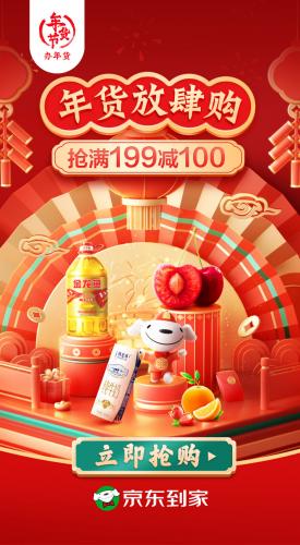 """京东到家年货节1月16日开启 将发放10亿补贴"""""""