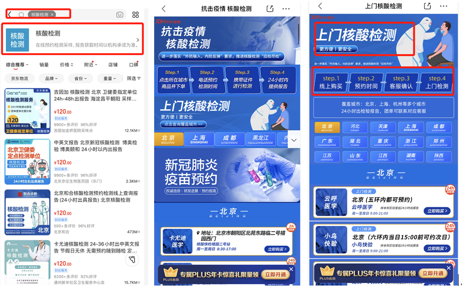 个人可在京东健康预约北京、天津、石家庄等21地核