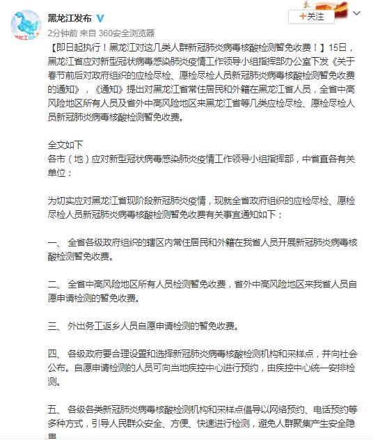 黑龙江:这几类人群核酸检测暂免收费 终止时间原则