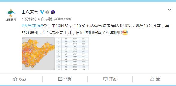 【济阳圈|城事】冷空气又要来了!明天起济南又要降温了 最低温-10℃!