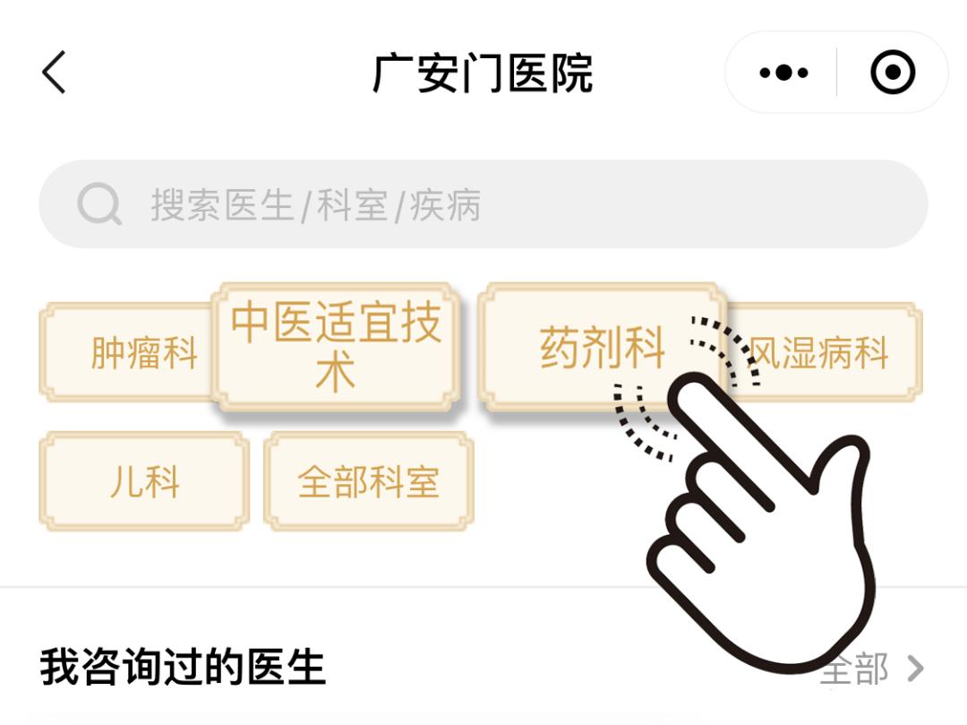 网聚医药护专业资源——广安门医院中医适宜技术、