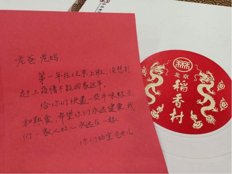 在京过年,将京味寄回家
