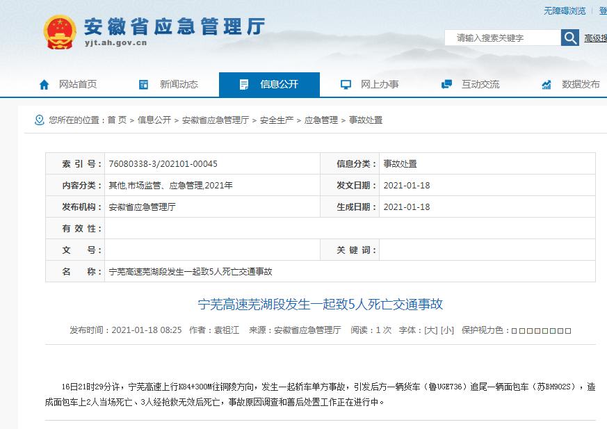 宁芜高速芜湖段发生一起交通事故 致5人死亡