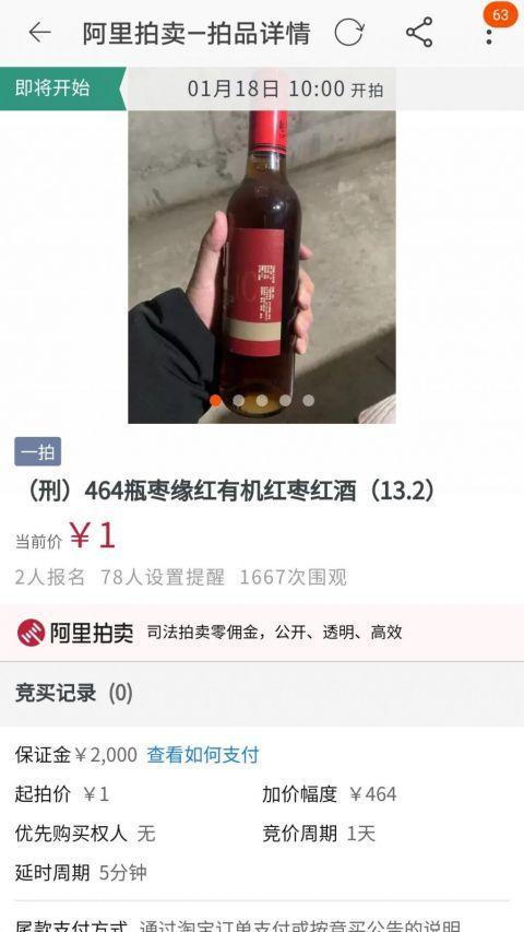 捡漏吗?江苏这家法院拍卖6650瓶酒,每瓶1元起拍