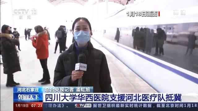 仅用14个小时!四川大学华西医院支援河北医疗队抵达石家庄