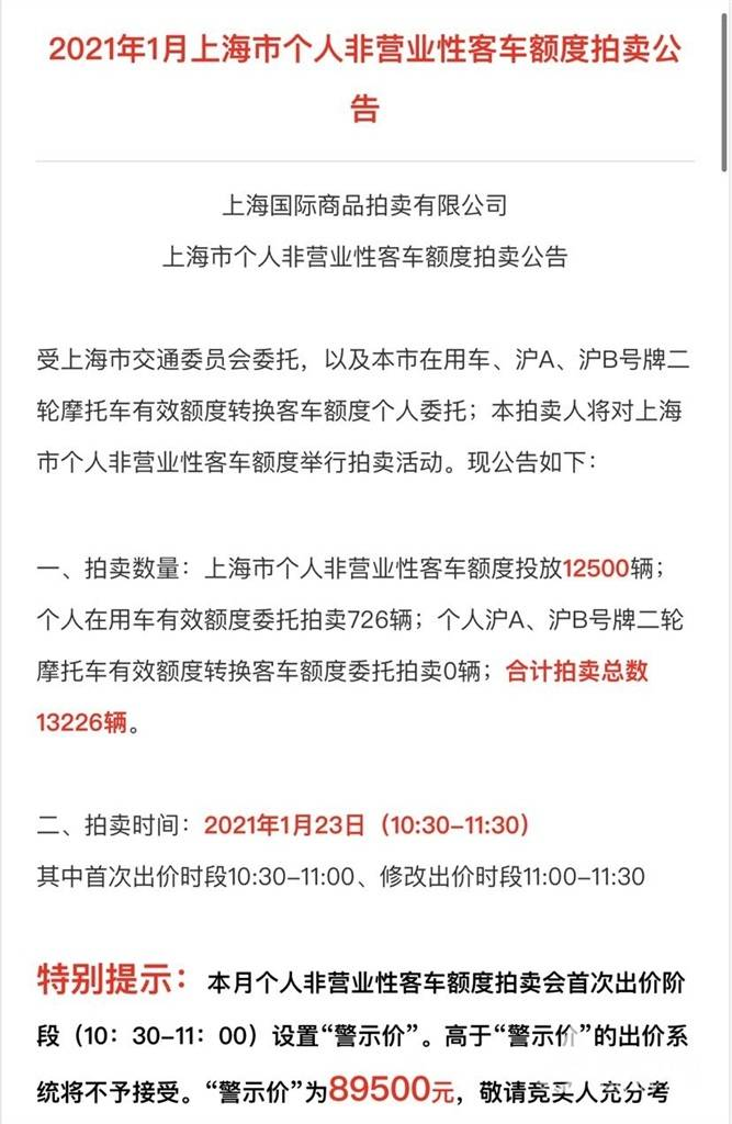 2021年沪牌首场拍卖有变化 上海国拍:提前进行浏览器兼容性测试
