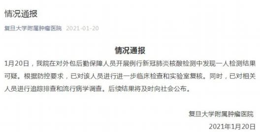 肿瘤医院一后勤人员核酸检测结果可疑 网传上海新增2例本地确诊系旧闻