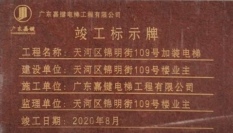 「加建电梯案例」广东嘉键电梯竣工仪式在锦明街隆重举行