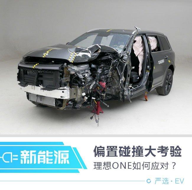 偏移碰撞测试中理想的ONE安全是什么?