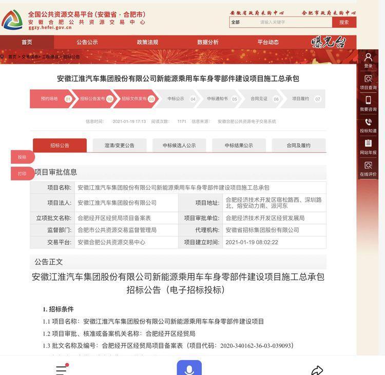 威来汽车在江淮二厂招标威来:不予置评