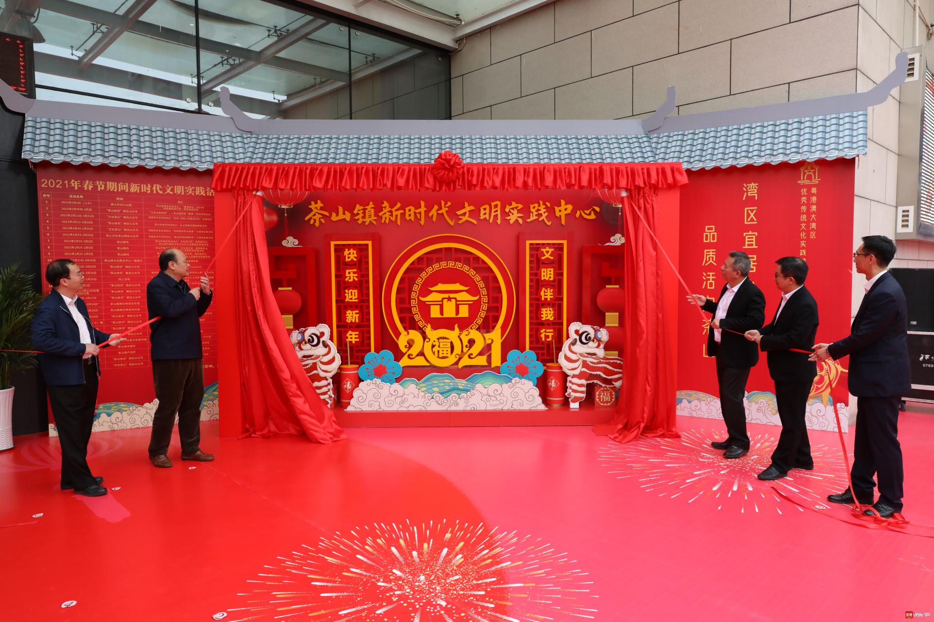 东莞茶山新时代文明实践中心揭牌
