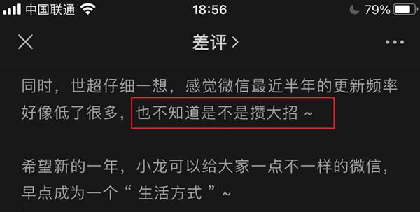 微信重磅更新:怎么觉得有点像QQ?最后神评亮了