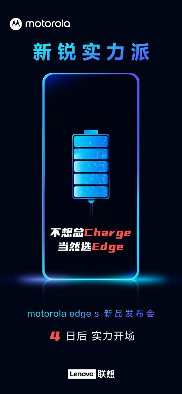 不止骁龙870!摩托罗拉edge s官宣拥有超长续航:或搭载5000mAh超大电池