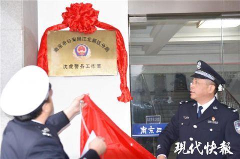 """南京江北新区""""沈虎警务工作室""""启用"""