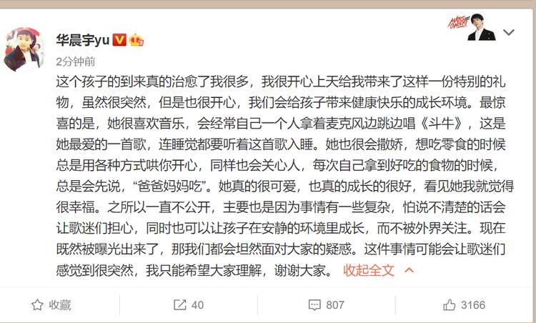 华晨宇回应:为何隐瞒结婚、生子事实