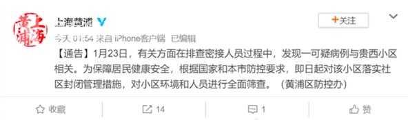 视频|上海黄浦凌晨发布通告:贵西小区封闭管理