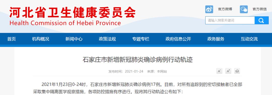 河北石家庄1月23日新增17例新冠肺炎确诊病例 行动轨迹公布