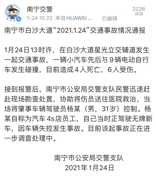 南宁市委书记对白沙大道交通事故作出批示:要迅速组织力量全力抢救伤员 妥善做好善后工作