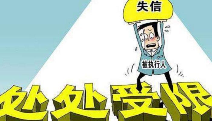 """2020年我国新增""""老赖""""250万"""