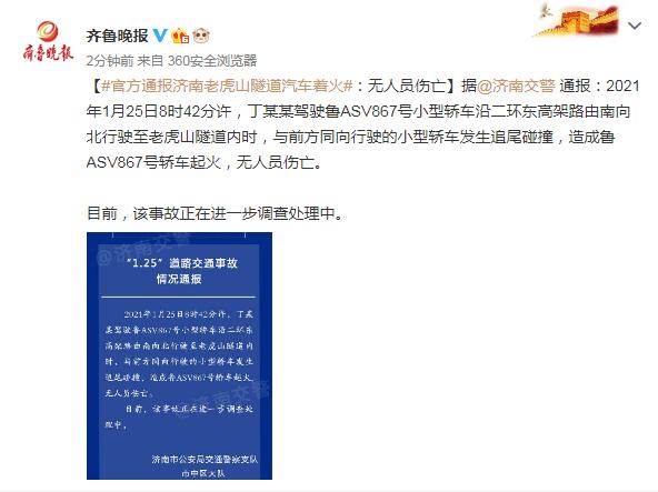官方通报济南老虎山隧道汽车着火:无人员伤亡