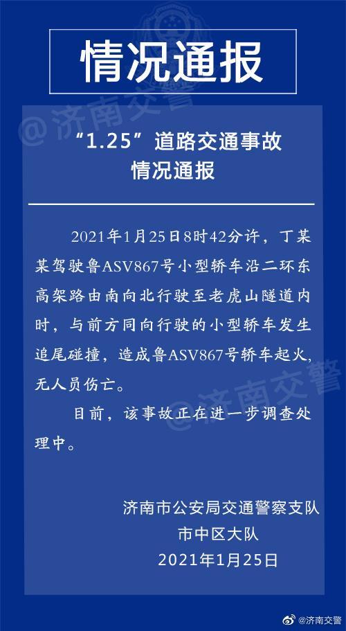 济南交警通报老虎山隧道事故:轿车追尾后起火,无人员伤亡