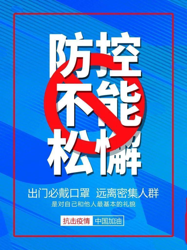 """北京疫情阻击战""""两辛苦一满意"""""""