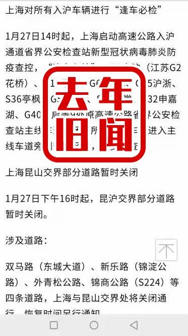 """【辟谣】网传""""上海27日起对入沪车辆逢车必检""""系去年旧闻!"""