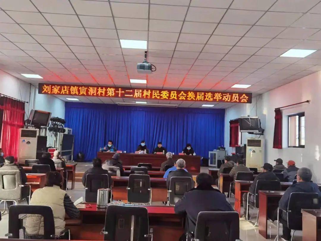 刘家店镇各村召开第十两届村平易近委员会换届推举