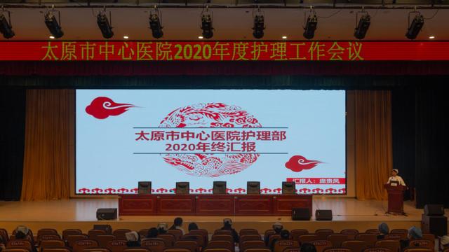 抓质量、促服务——太原市中心医院召开2020年度护理工作会议
