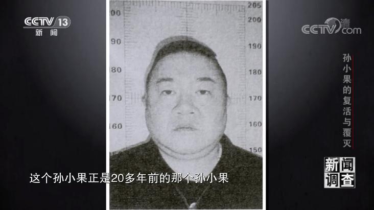 """孙小果被判死刑却""""死而复生""""再作恶 他的背后都有谁??"""