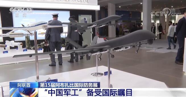 """""""中国军工""""在第15届阿布扎比国际防务展上备受国"""