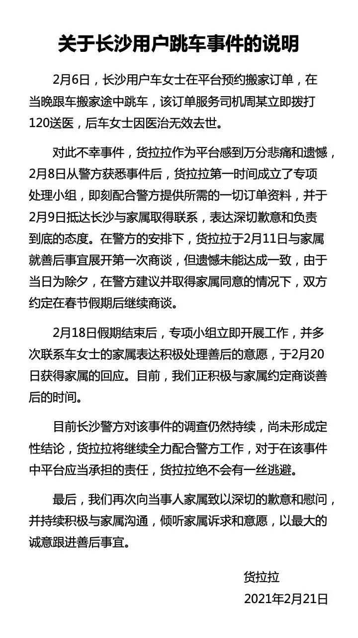 """货拉拉因跳窗事件登上热搜,官方回应""""避重就轻""""引"""