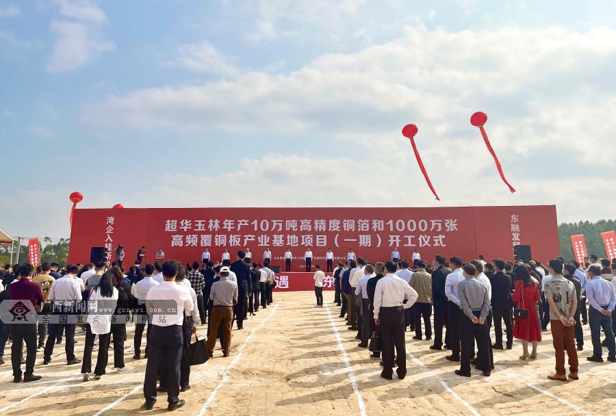 超华玉林铜箔产业基地项目(一期)开工