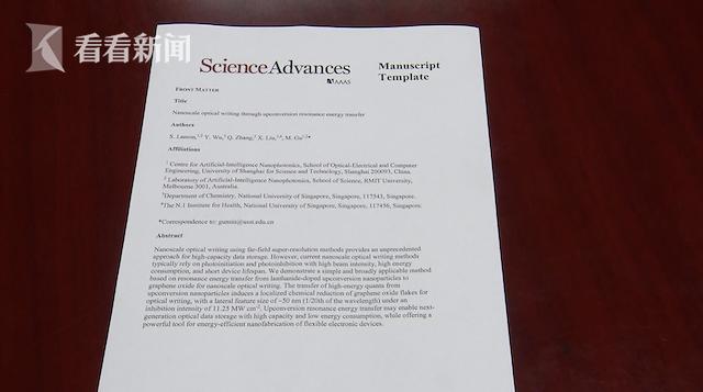视频| 从0到1重大突破!上理工实现纳米尺度光学写入