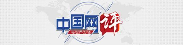 【中国网评】美澳商界批评反华政策,再证合则两利斗